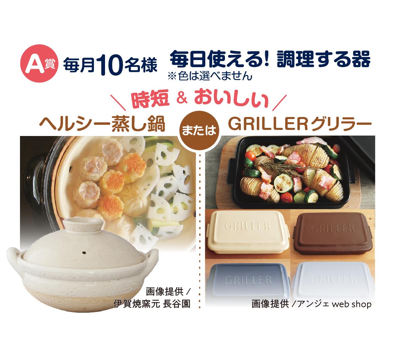 キャンペーン A賞