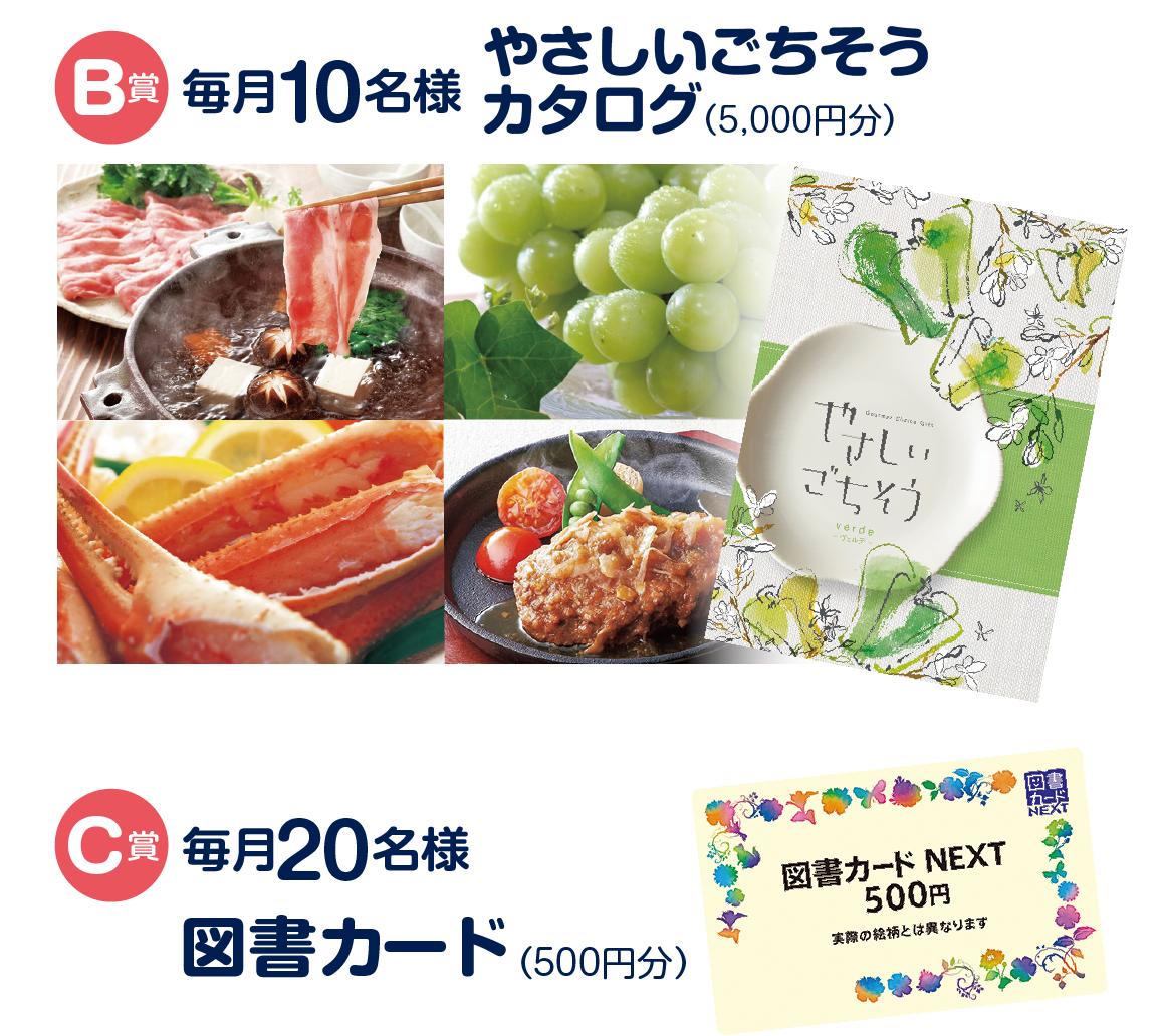 キャンペーン B C賞