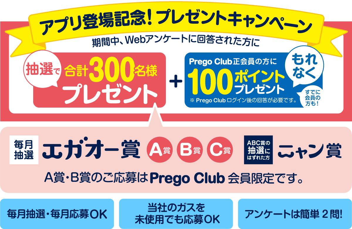 アプリ登場記念! プレゼントキャンペーン