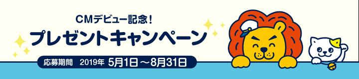CMデビュー記念!プレゼントキャンペーン