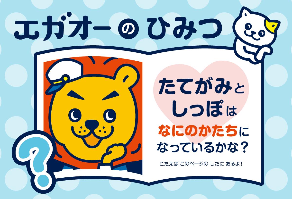 character_himitsu.png