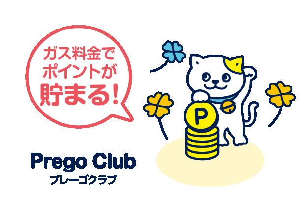 Prego Club プレーゴクラブ