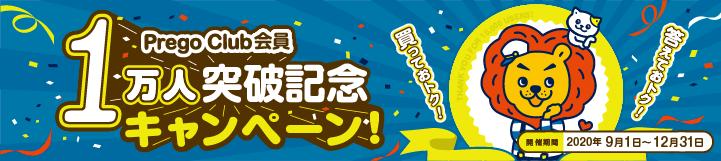 PregoClub会員1万人突破記念キャンペーン!
