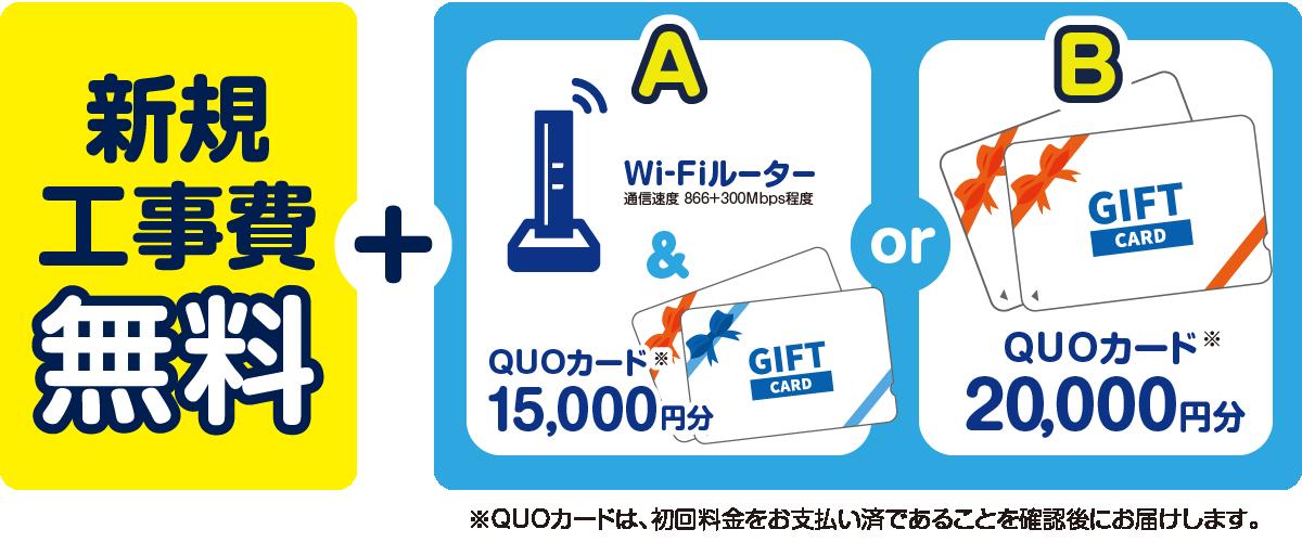 日本海ガス光 始めてキャンペーン期間中につきプレゼント!