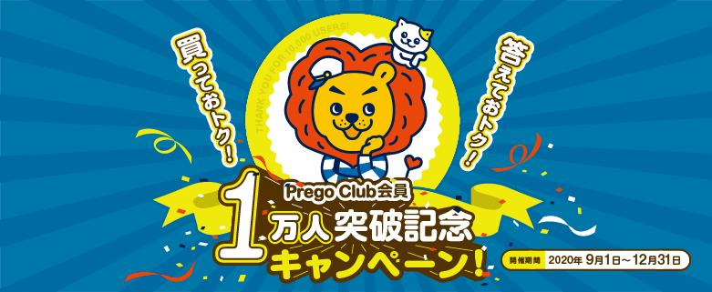 Prego Club会員1万人突破記念キャンペーン!