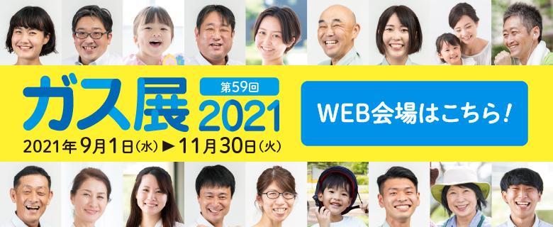 ガス展2021