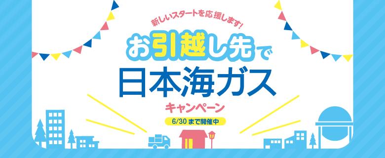 お引越し先で日本海ガスキャンペーン