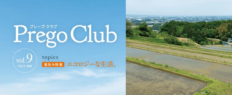 情報誌PregoClub vol.9