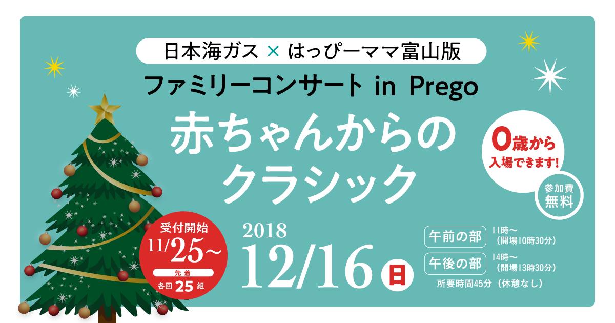 日本海ガス×はっぴーママ富山版 ファミリーコンサートin Prego 赤ちゃんからのクラシック