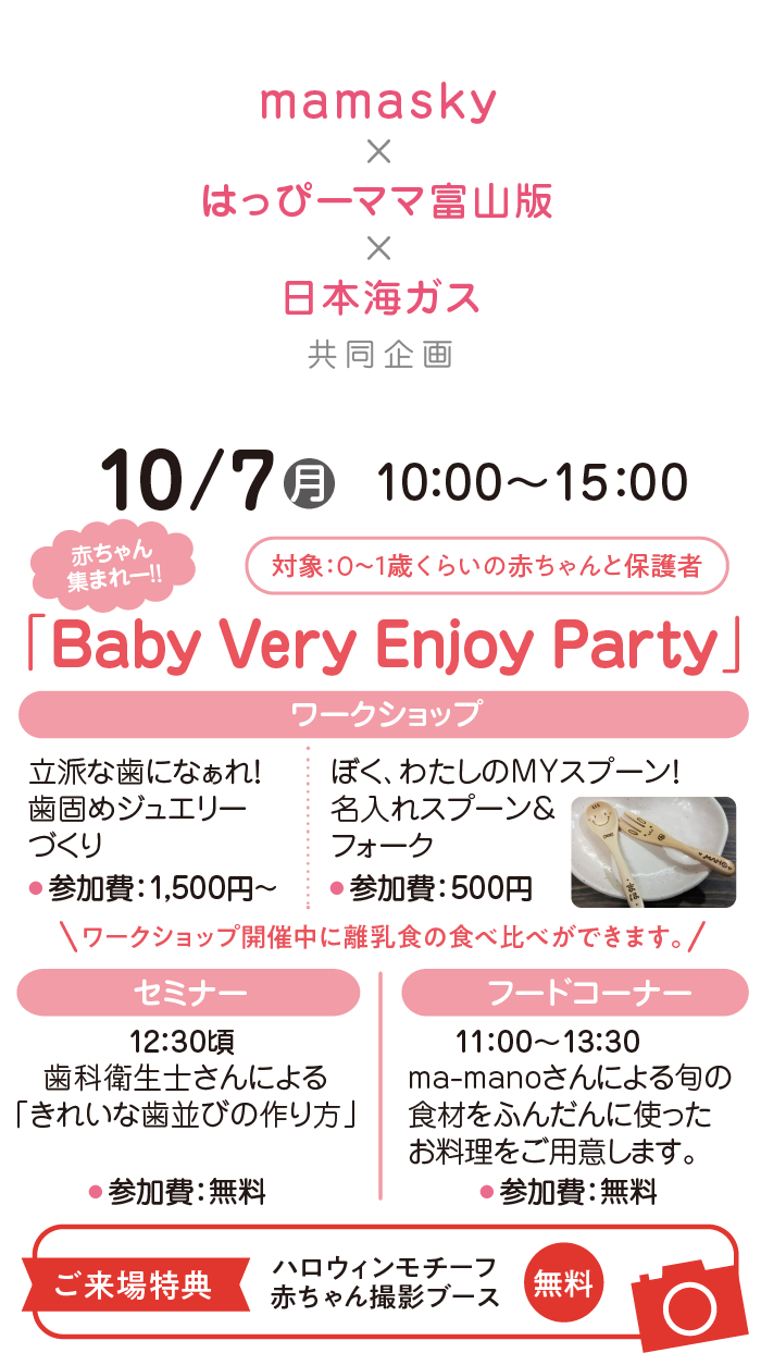 Baby Very Enjoy Party
