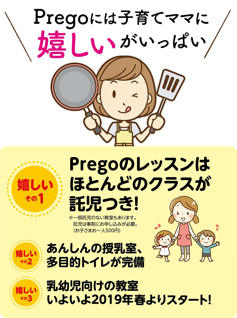 PregoClubには子育てママに 嬉しい がいっぱい
